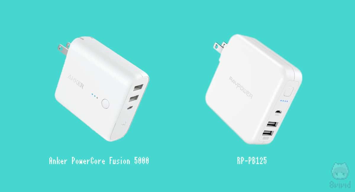 左:Anker PowerCore Fusion 5000 右:RP-PB125