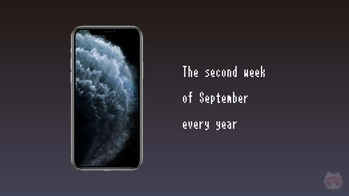 毎年9月の第2週にフラグシップ系のiPhoneが発表。
