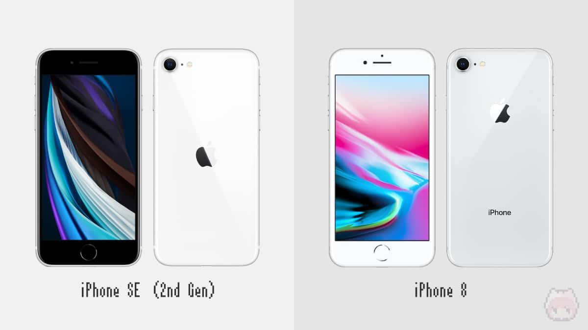 iPhone SE(第2世代)とiPhone 8のサイズ