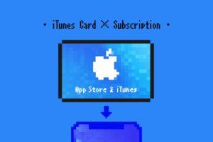 iTunesカード最高の使い道はサブスクリプションの支払いだ!