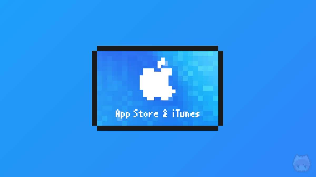 iTunesカードの使い道