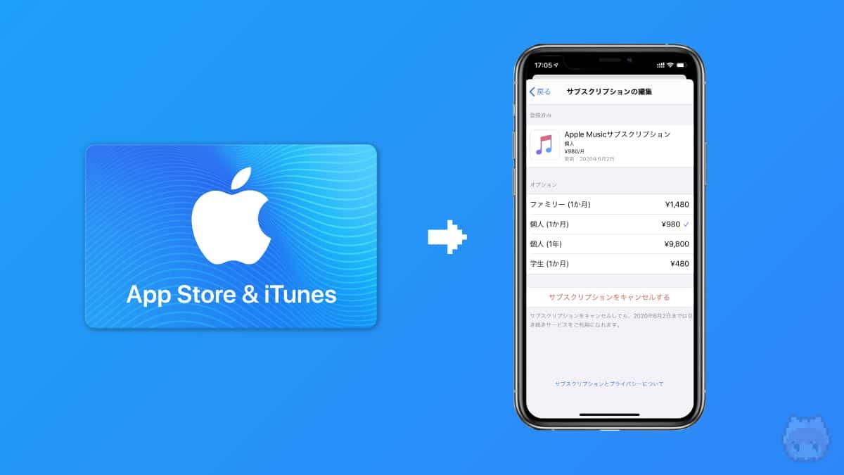 iTunesカードはサブスクの支払い可能