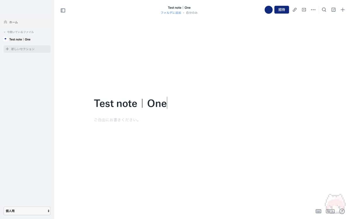 macOS版Dropbox Paper|メモ編集画面【1】
