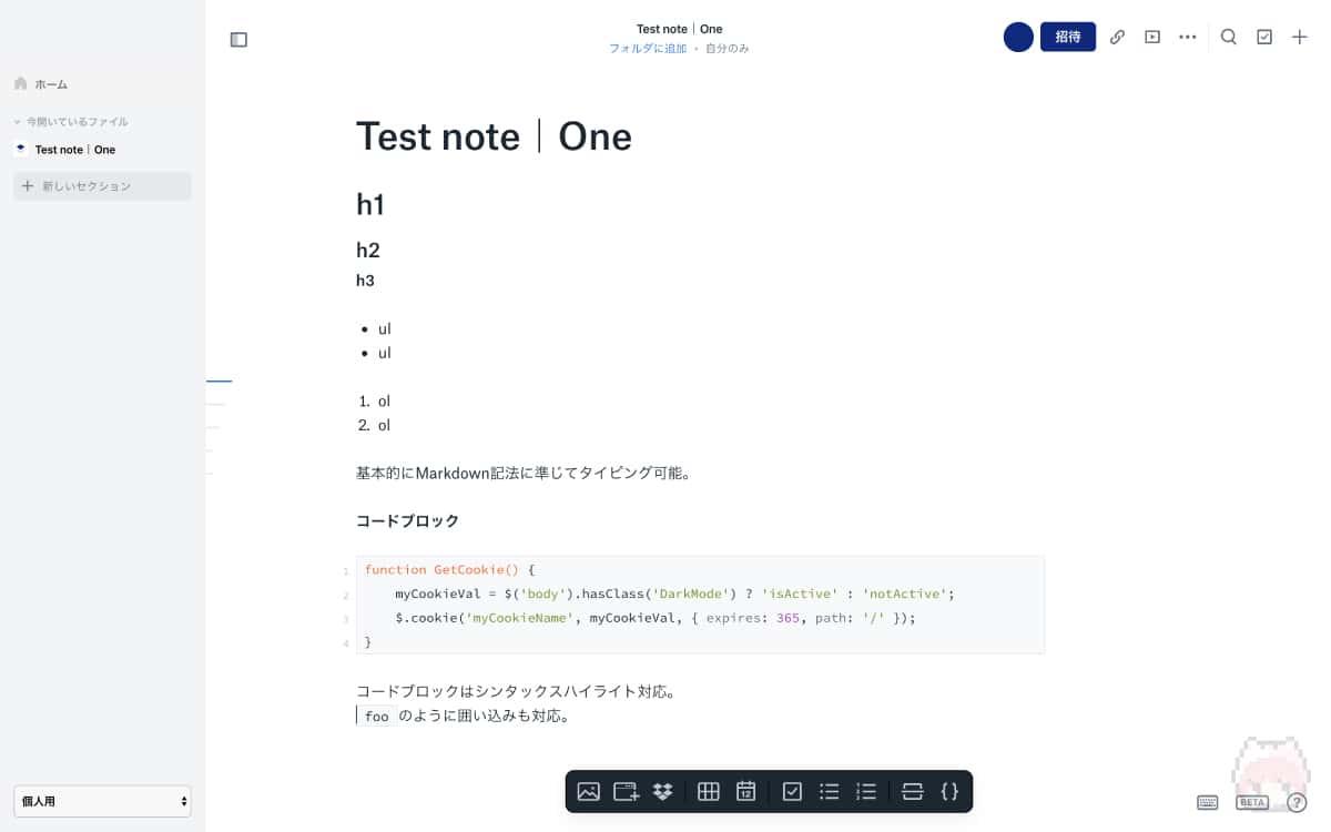 macOS版Dropbox Paper|メモ編集画面【2】