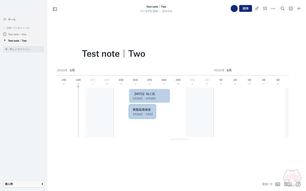 macOS版Dropbox Paper|メモ編集画面【3】