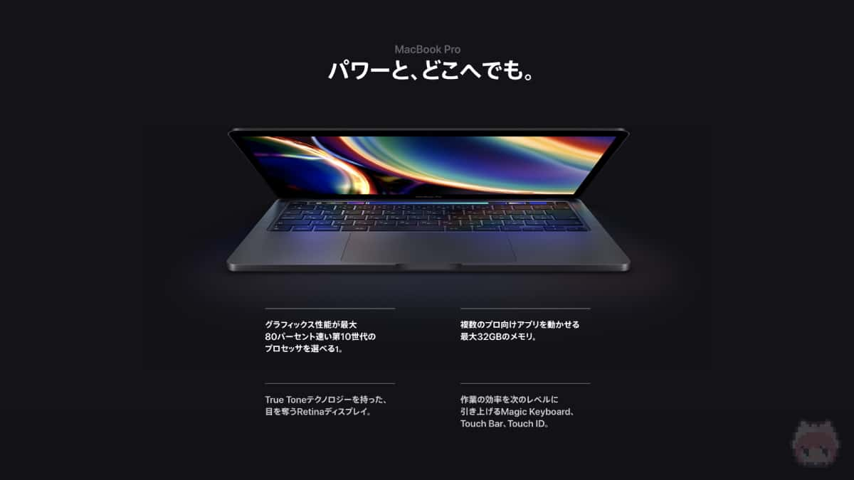 Apple『13インチMacBook Pro(2020)』発売