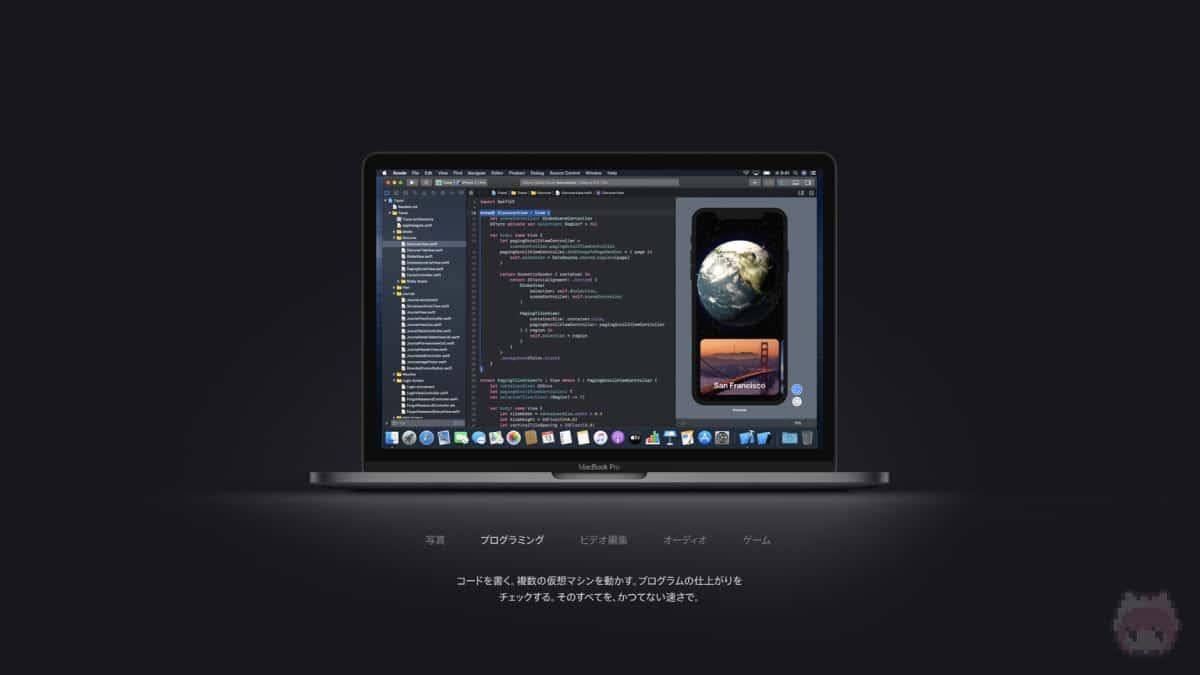 13インチMacBook Pro(2020)要点