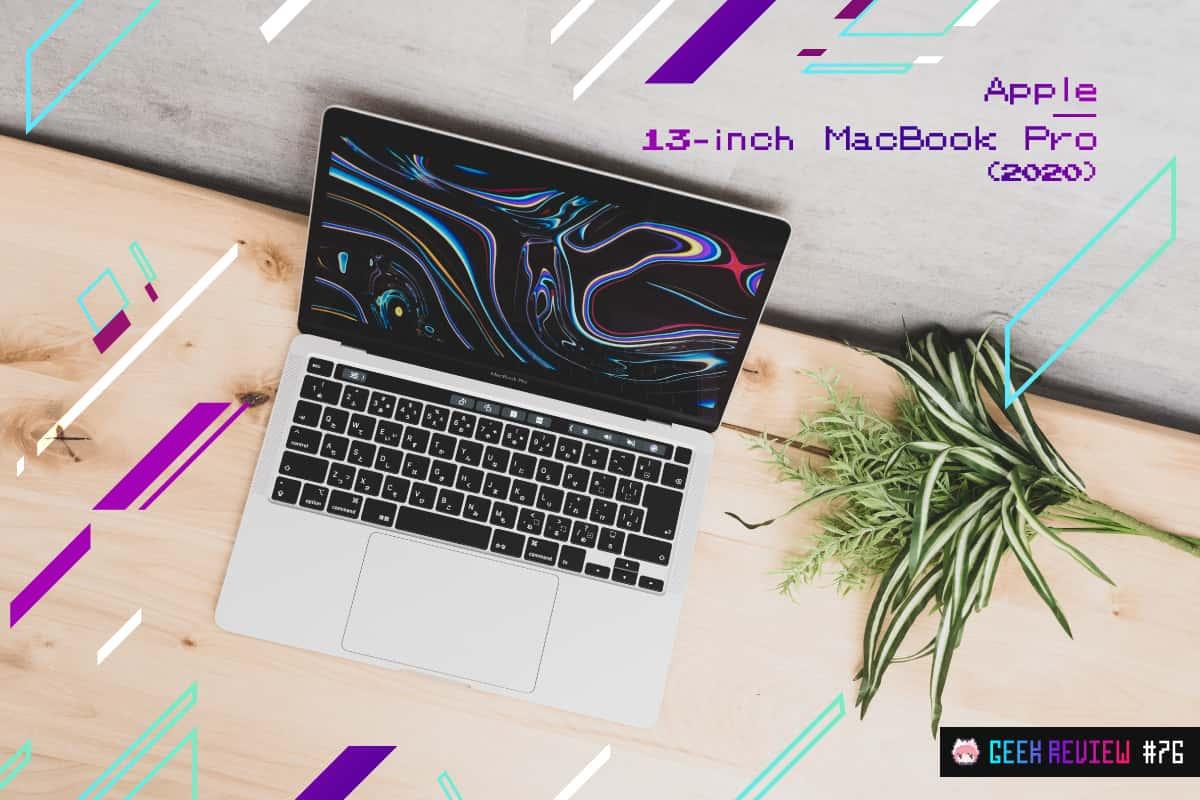【レビュー】Apple『MacBook Pro 13インチ(2020)』—第10世代Coreと帰ってきたシザーキーボード