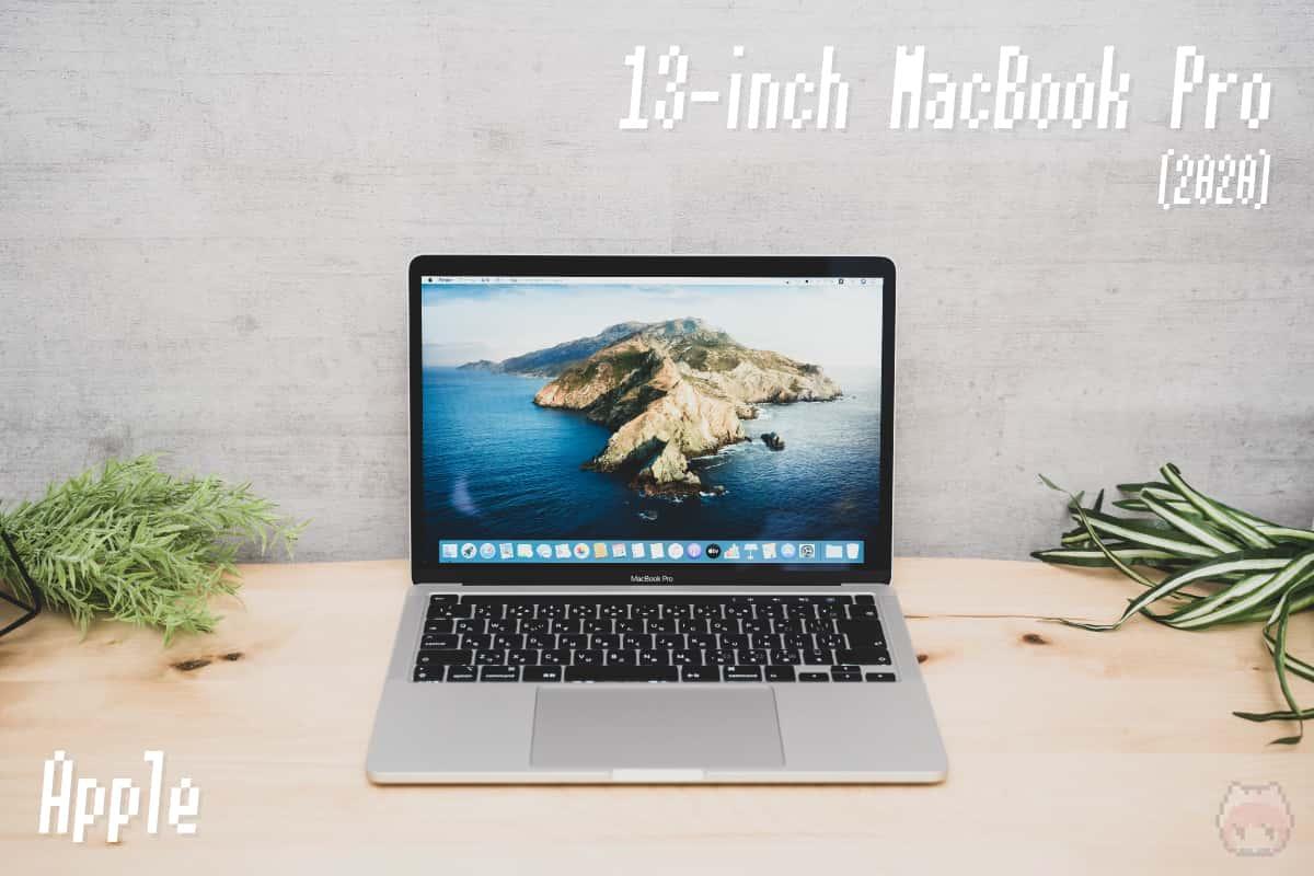 Apple『MacBook Pro 13インチ(2020)』全体画像。