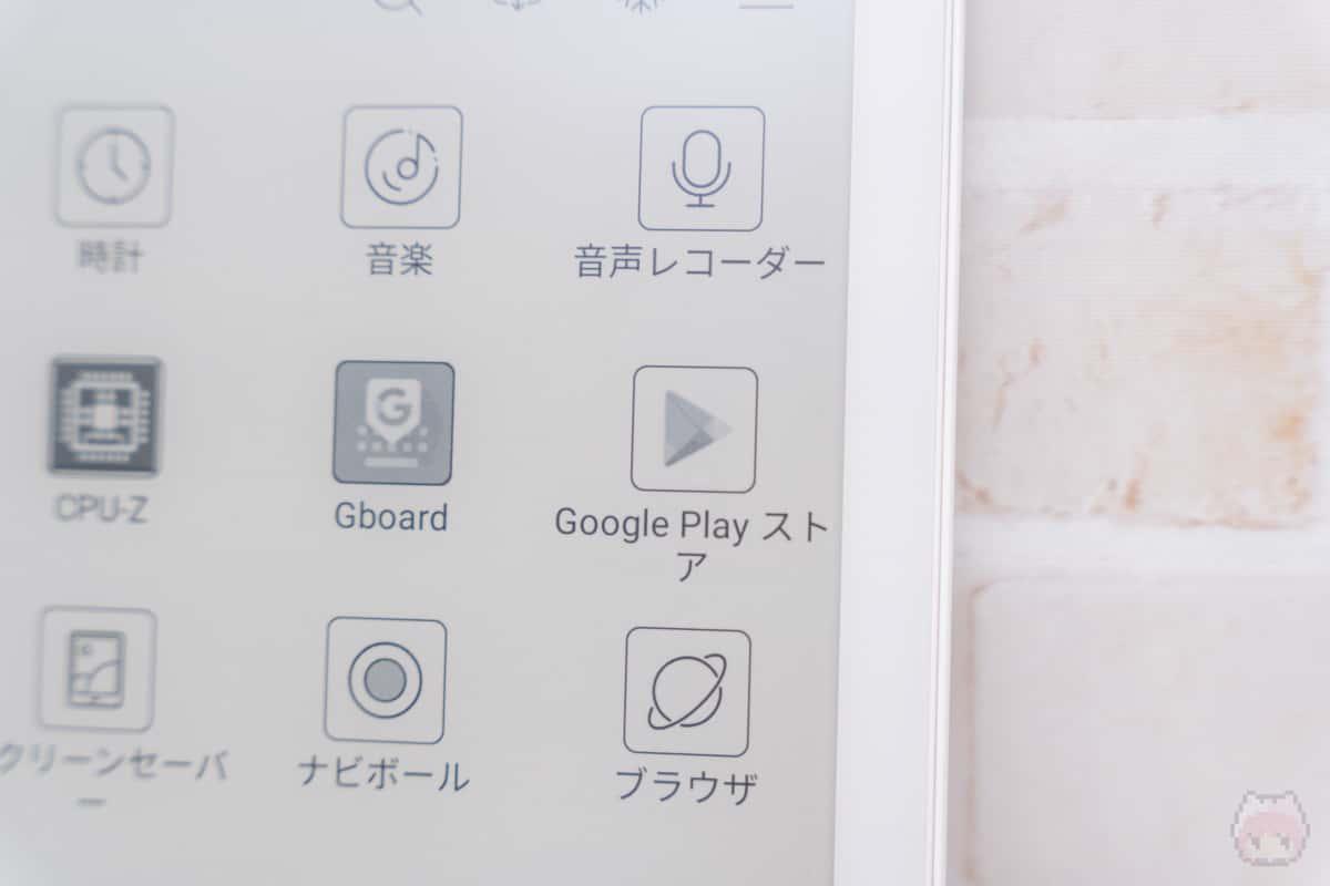 BOOX Max3はGoogle Play Storeアプリ利用可能。