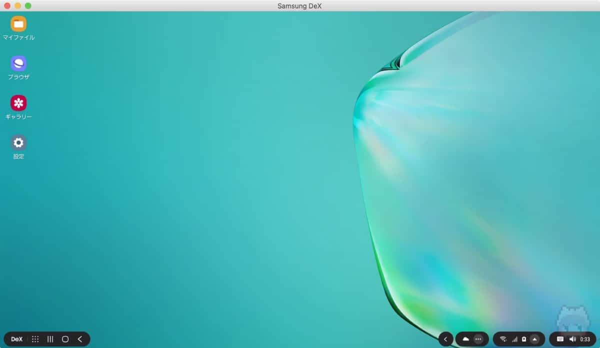 パソコンライクなUIでAndroidが使える『DeX』。