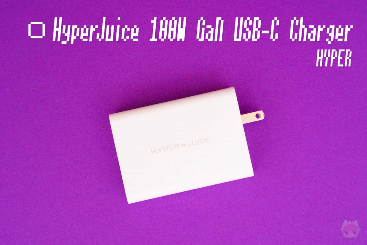 HYPER『HyperJuice 100W GaN USB-C Charger』全体画像。