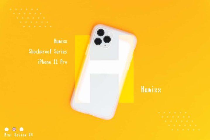 【レビュー】Humixx『Humixx Shockproof Series iPhone 11 Pro』—ロゴなしシンプルな耐衝撃ケース