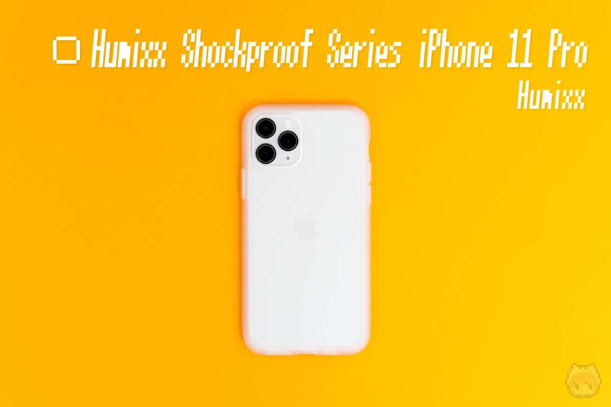 Humixx『Humixx Shockproof Series iPhone 11 Pro』全体画像。