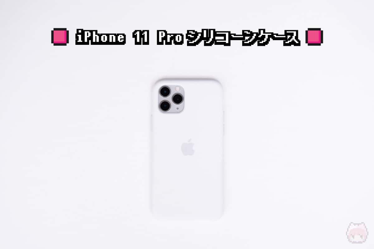 Apple『iPhone 11 Proシリコーンケース』全体画像。