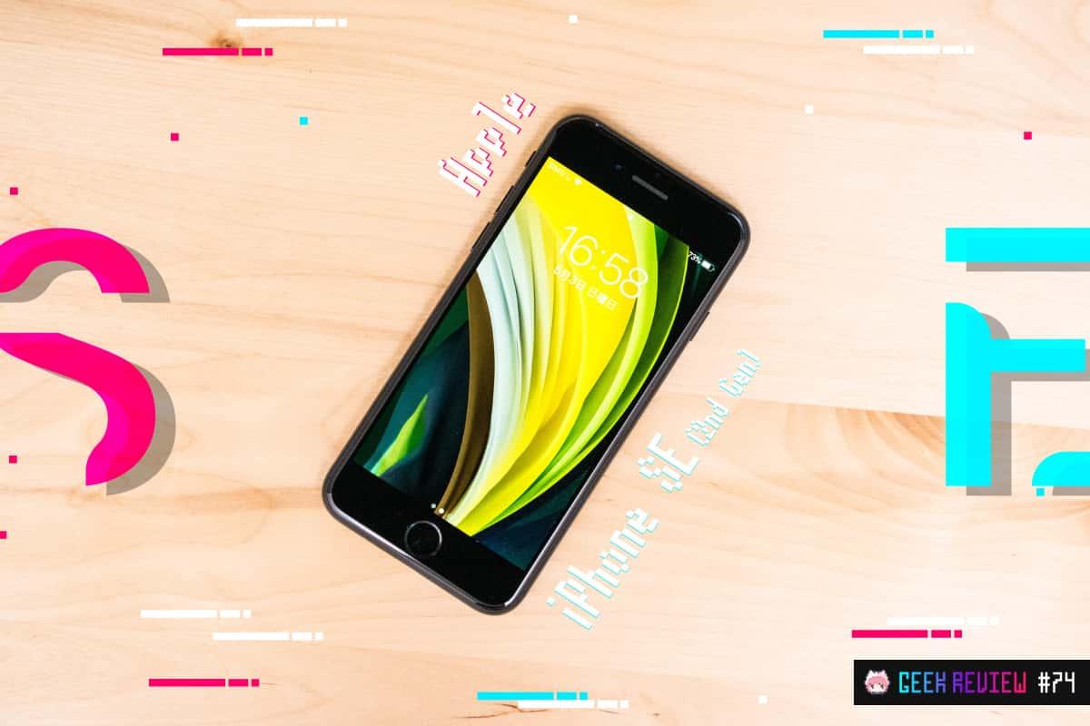 【レビュー】Apple『iPhone SE(第2世代)』—贅肉を削ぎ落とした不変的ミニマルの象徴
