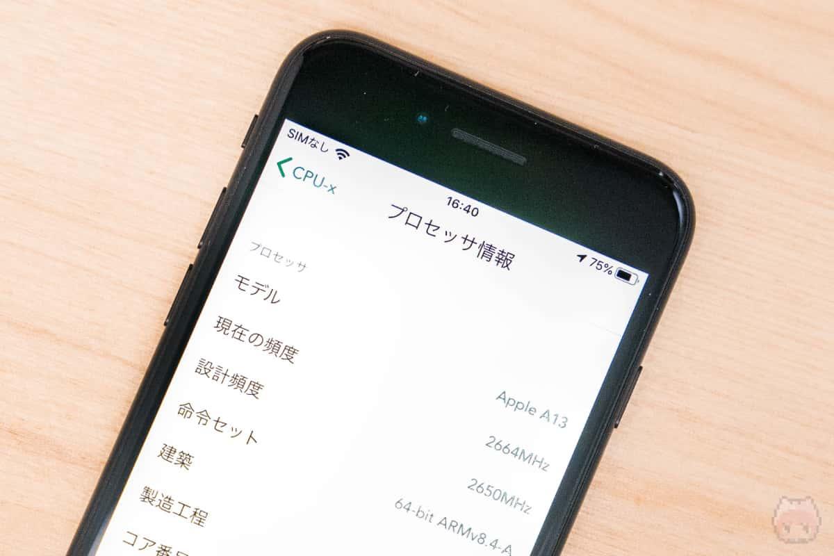 iPhone 11 Proと同じ『Apple A13 Bionic』を採用。