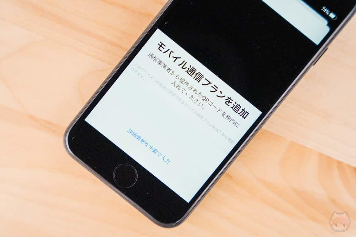 iPhoneが完全にeSIM化された!