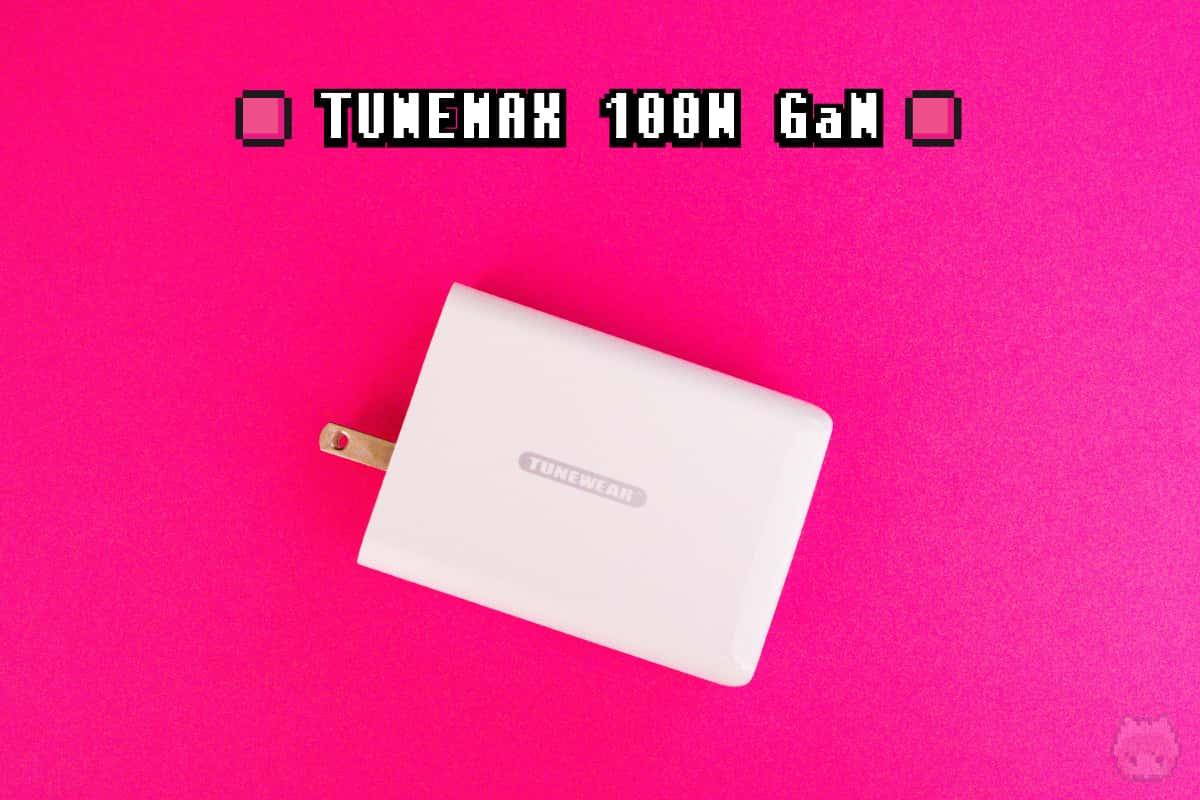 TUNEWEAR『TUNEMAX 100W GaN』全体画像。