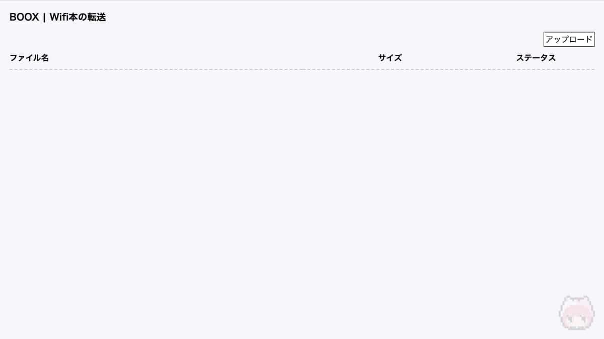 『BOOX | Wifi本の転送』というページが表示されればOK。