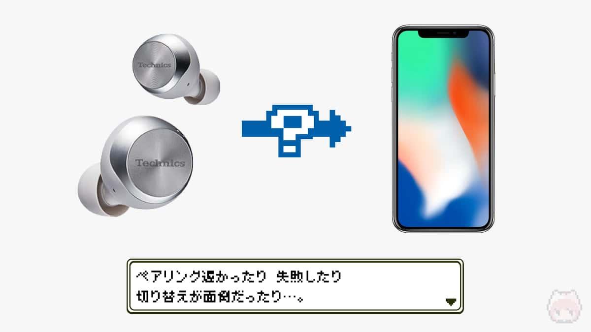 【欠点1】Bluetoothペアリングの煩雑さ