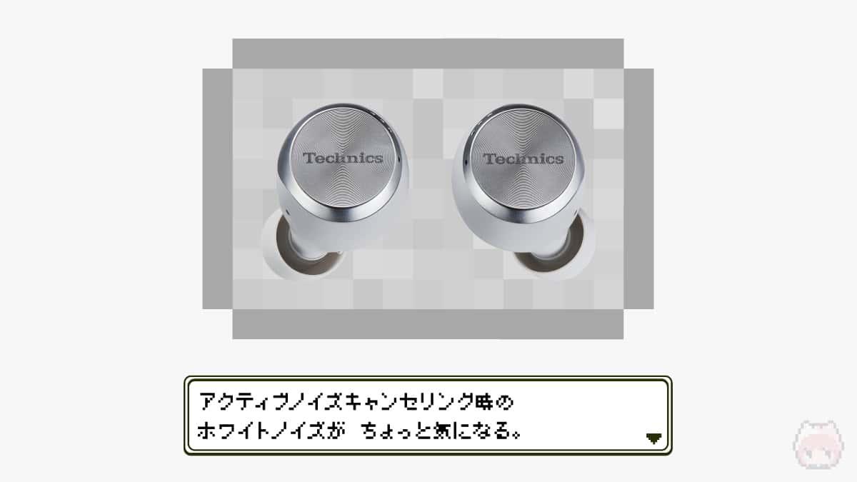 【欠点2】ノイズキャンセリング時のホワイトノイズ