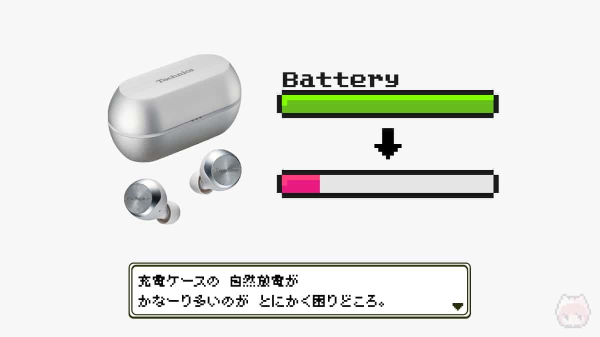 【欠点3】充電ケース収納時の自然放電の異常さ