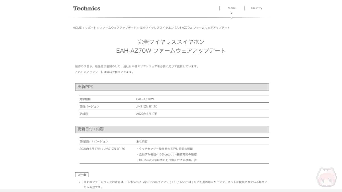 2020年6月17日に配信された、Ver. JMS1ZN 01.70アップデート。
