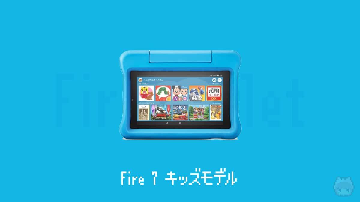 Fire 7 キッズモデル
