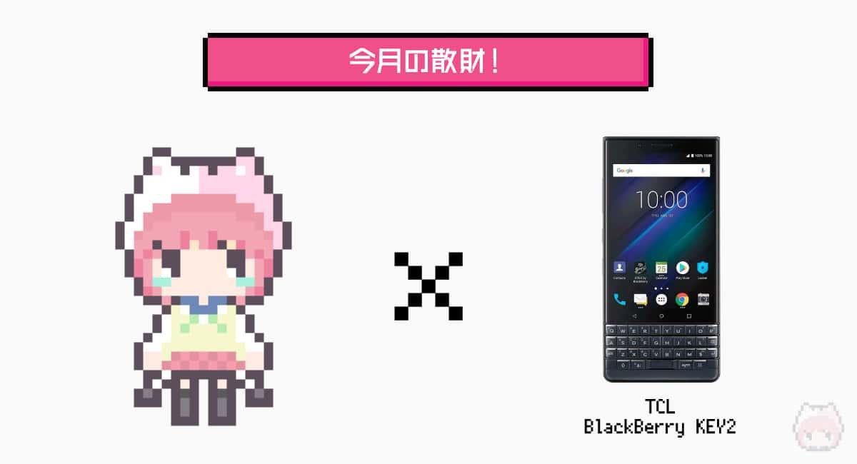 今月の散財は、BlackBerry『BlackBerry KEY2』。