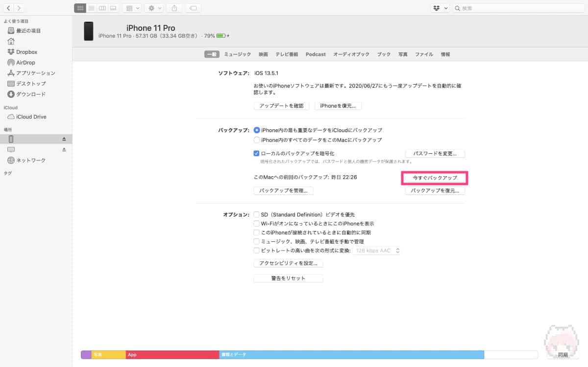 Macの場合はFinder上から行う。