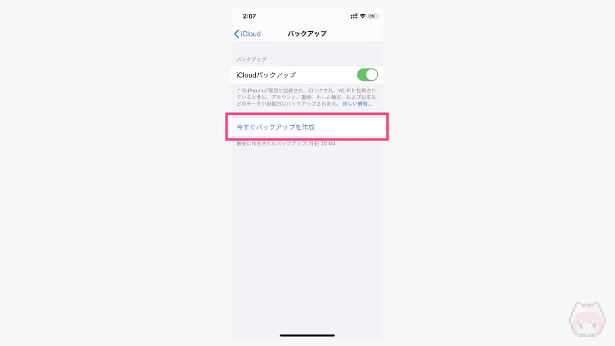 iCloudバックアップで[ 今すぐバックアップを作成 ]を選択。