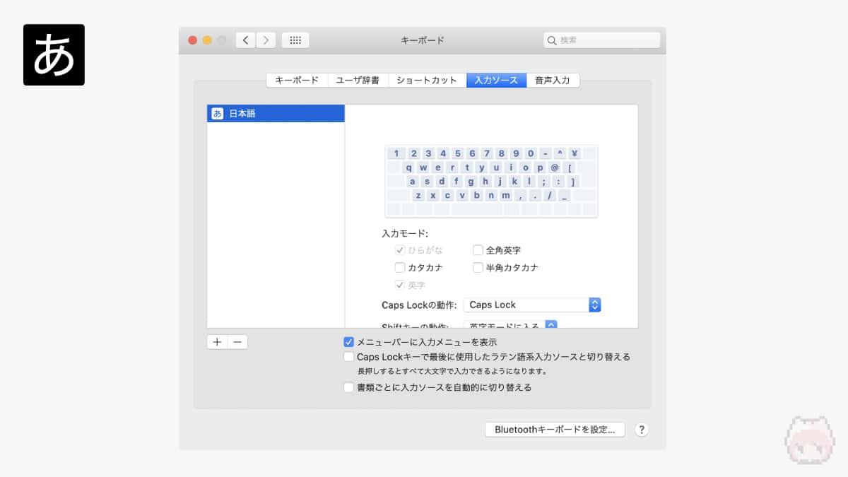 日本語IMの環境設定。