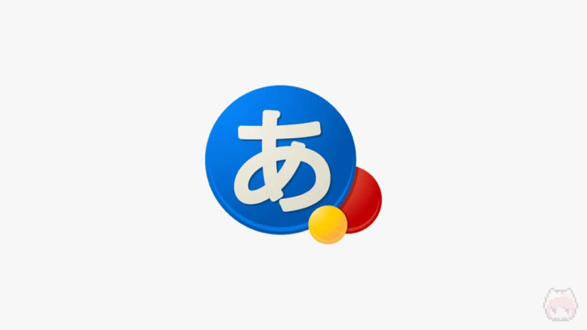 Google日本語入力。
