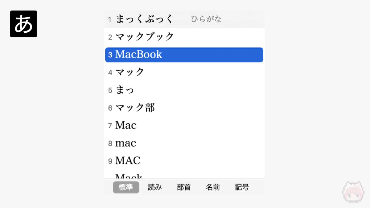 日本語IMの変換候補。