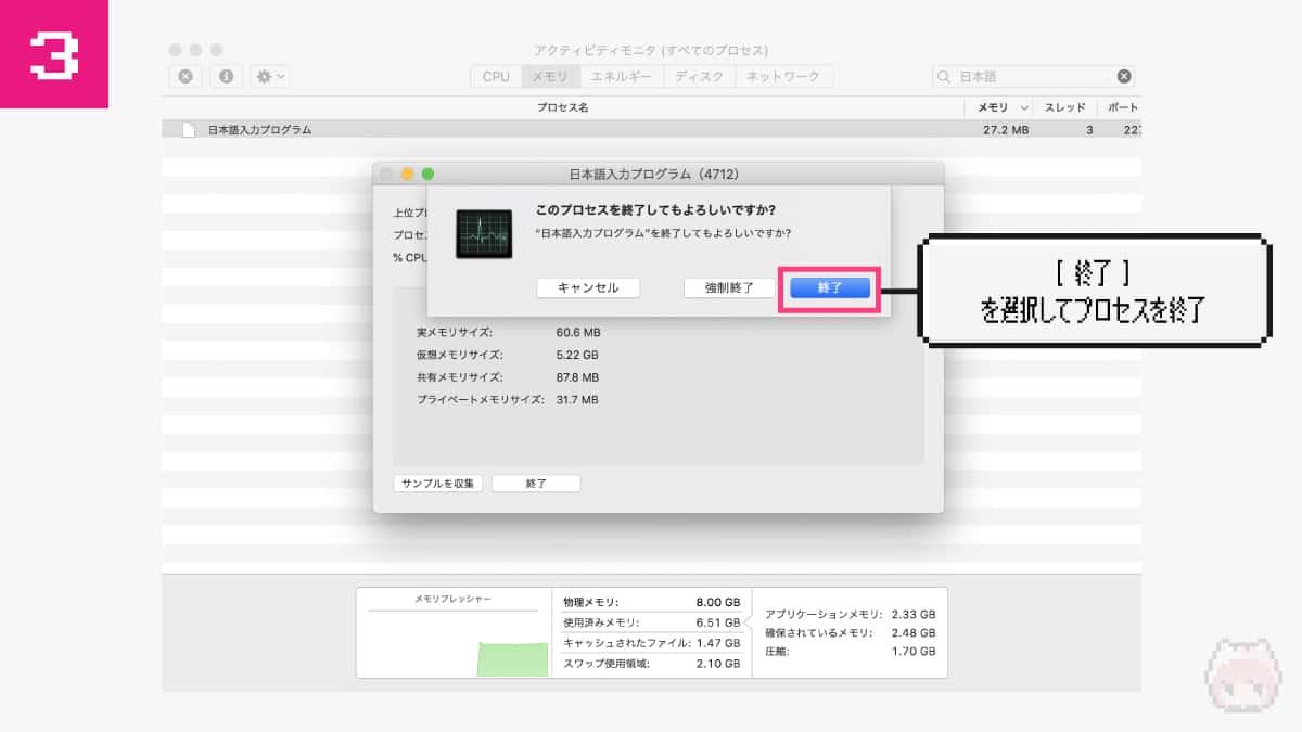 【3】日本語入力プログラムのプロセスを終了する