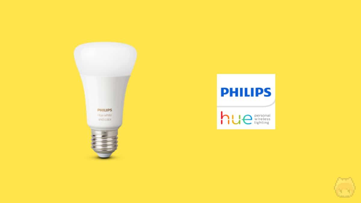 Philips『Hue』とは?