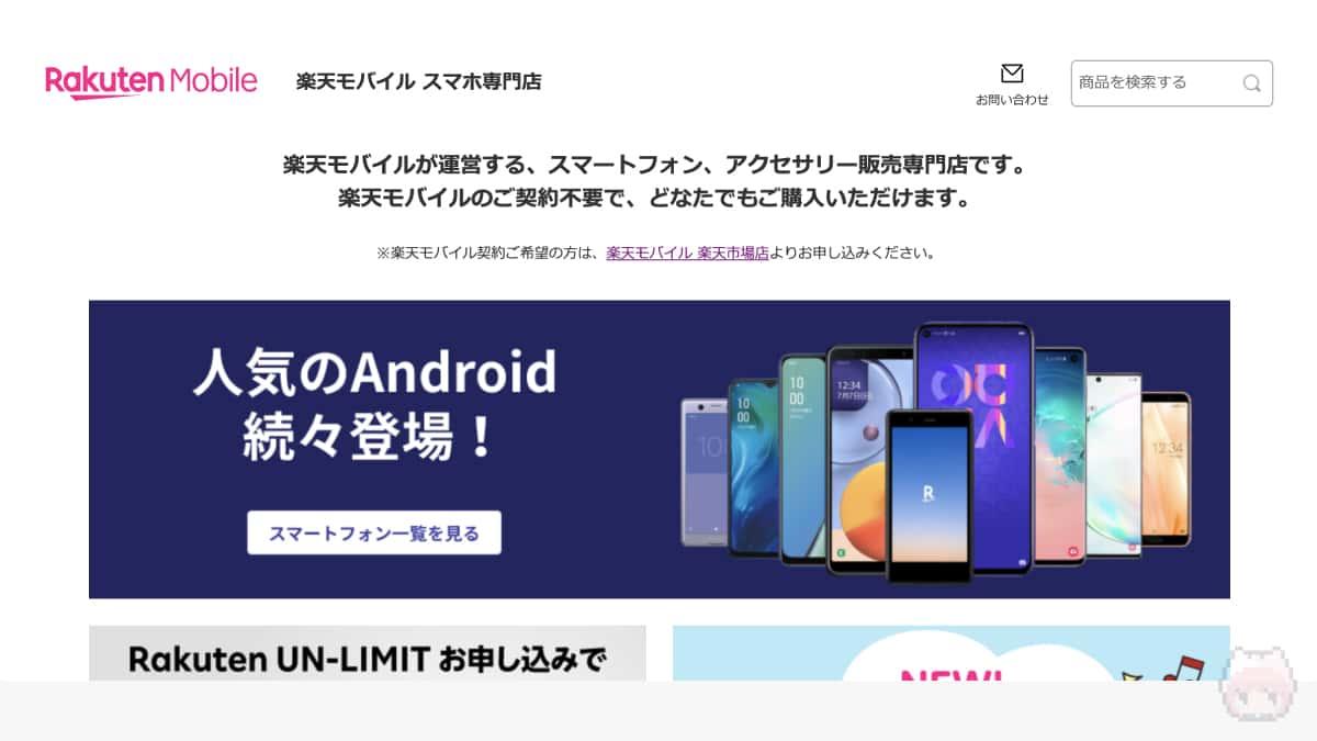 『楽天モバイル スマホ専門店』のページ。