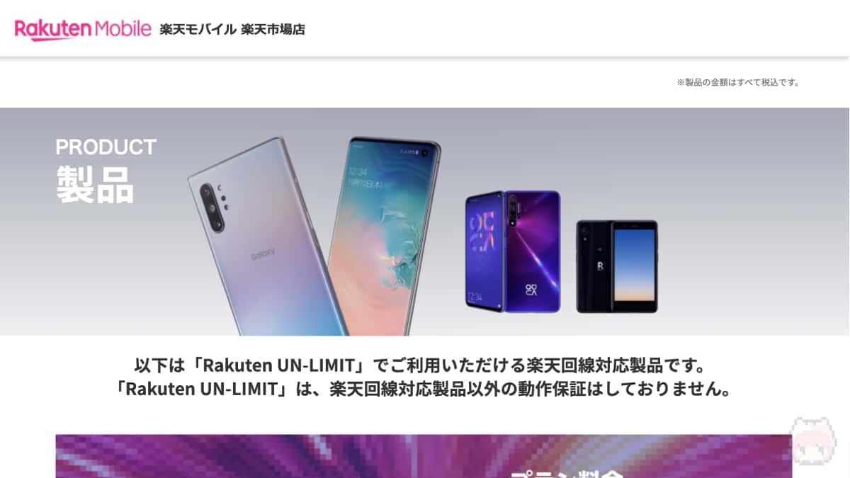 『楽天モバイル 楽天市場店』のページ。
