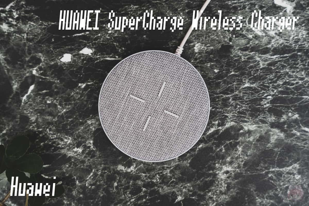 Huawei『HUAWEI SuperCharge Wireless Charger』全体画像。