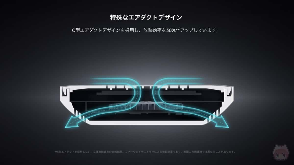 ワイヤレス充電器内部にシロッコファンが搭載されているっぽい。