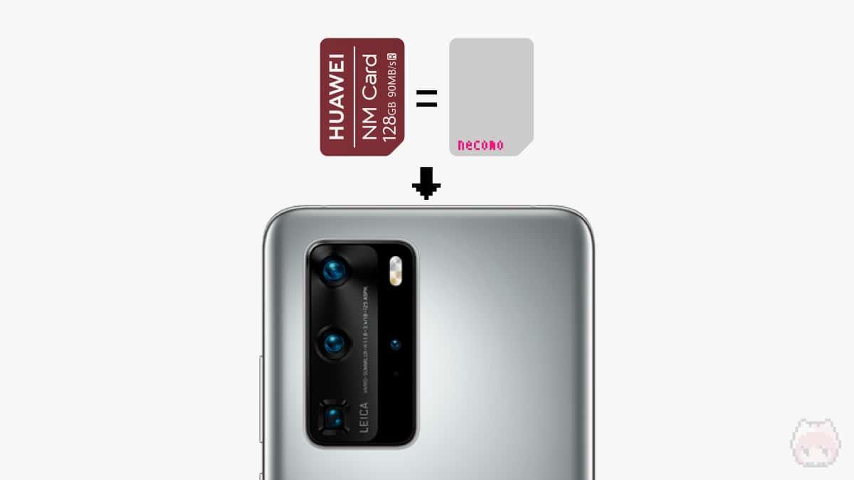 nanoSIMサイズと同サイズなので、スロットの有効活用が可能。
