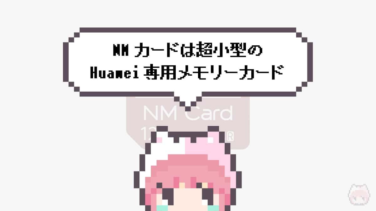 まとめ「NMカードは超小型のHuawei専用メモリーカード」