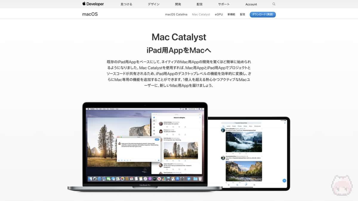 iPad用Appをベースに、ネイティブMac用Appを開発できる『Mac Catalyst』。