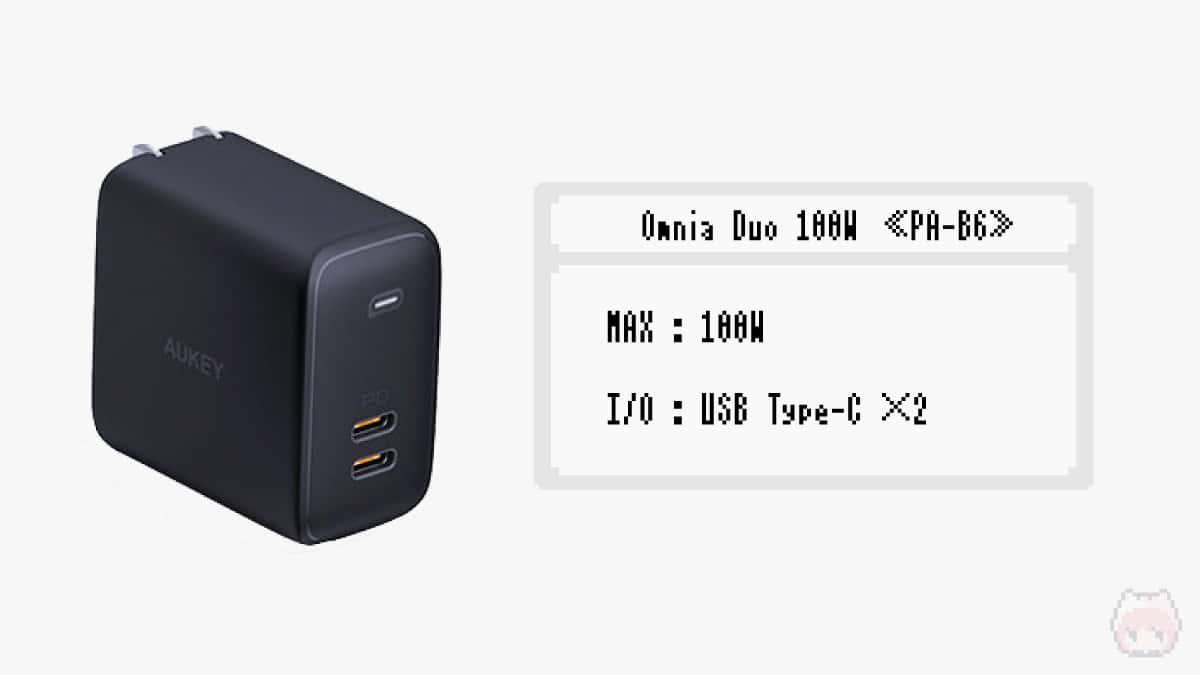 Omnia Duo 100W