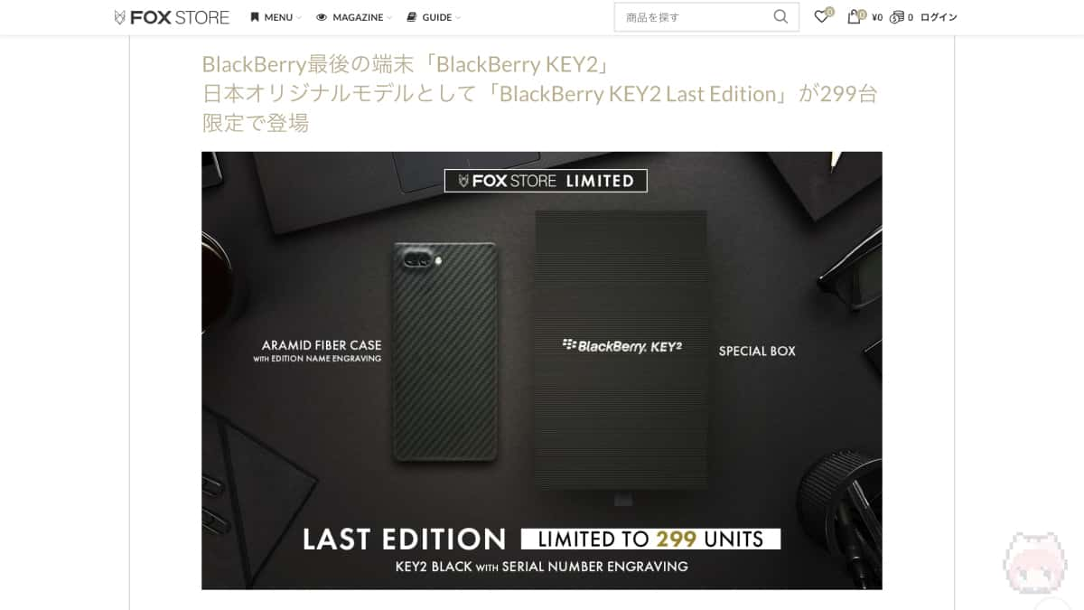 BlackBerry KEY2 Last Editionは日本限定モデル。