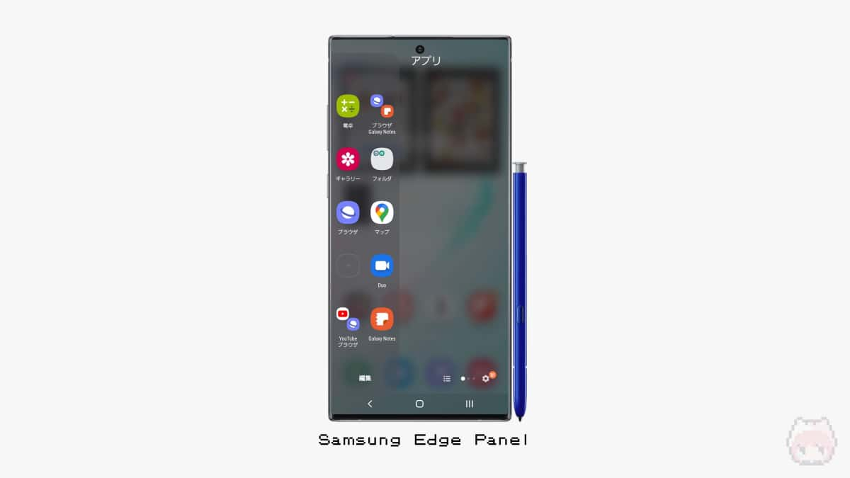 Samsung Edge Panel