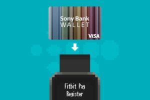 日本上陸した『Fitbit Pay』を登録&利用してみた