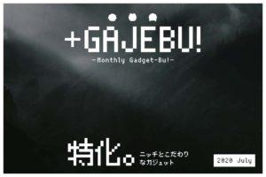 ニッチとこだわり #月刊がじぇっと部 –2020 July–