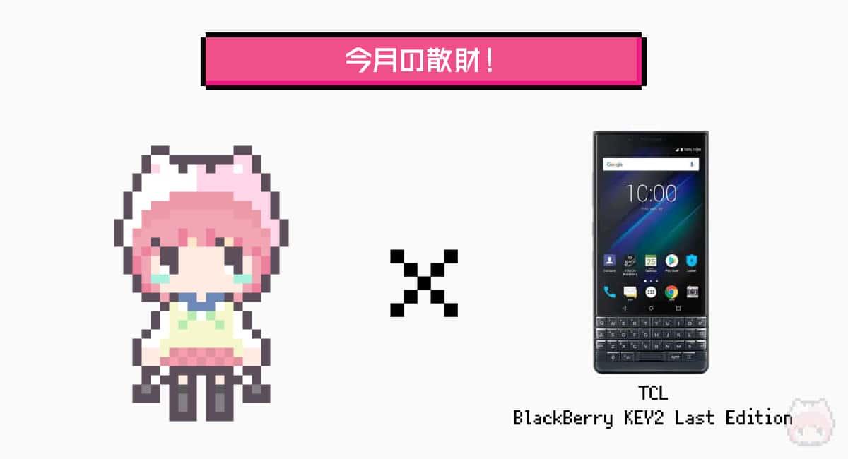 今月の散財はTCL『BlackBerry KEY2 Last Edition』。